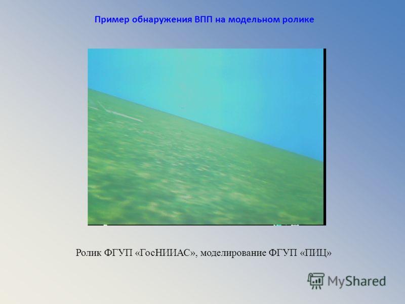 Ролик ФГУП «ГосНИИАС», моделирование ФГУП «ПИЦ» Пример обнаружения ВПП на модельном ролике