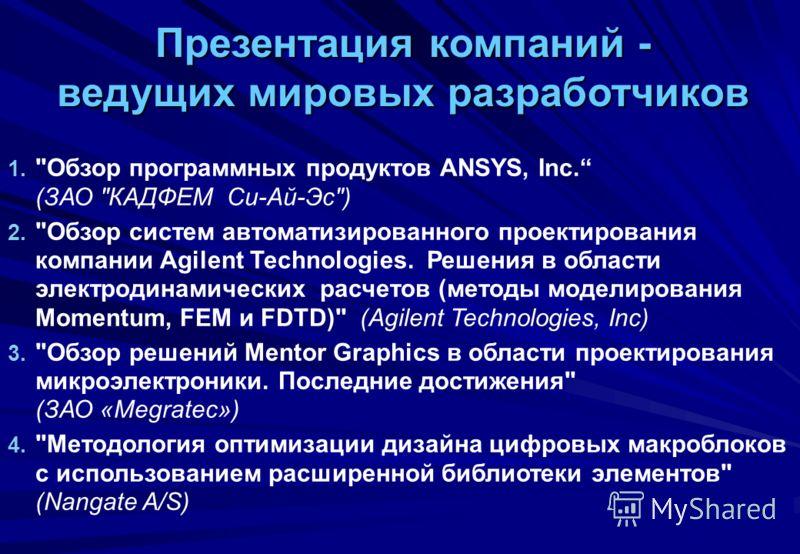 Презентация компаний - ведущих мировых разработчиков 1.