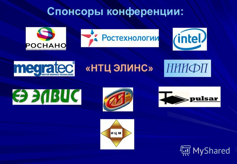 Спонсоры конференции: «НТЦ ЭЛИНС»