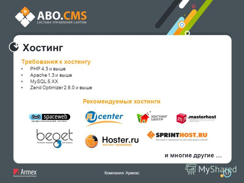 Компания: Армекс 17 Хостинг Требования к хостингу PHP 4.3 и выше Apache 1.3 и выше MySQL 5.XX Zend Optimizer 2.6.0 и выше Рекомендуемые хостинги и многие другие …