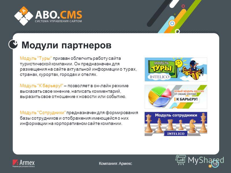 Компания: Армекс 19 Модули партнеров Модуль