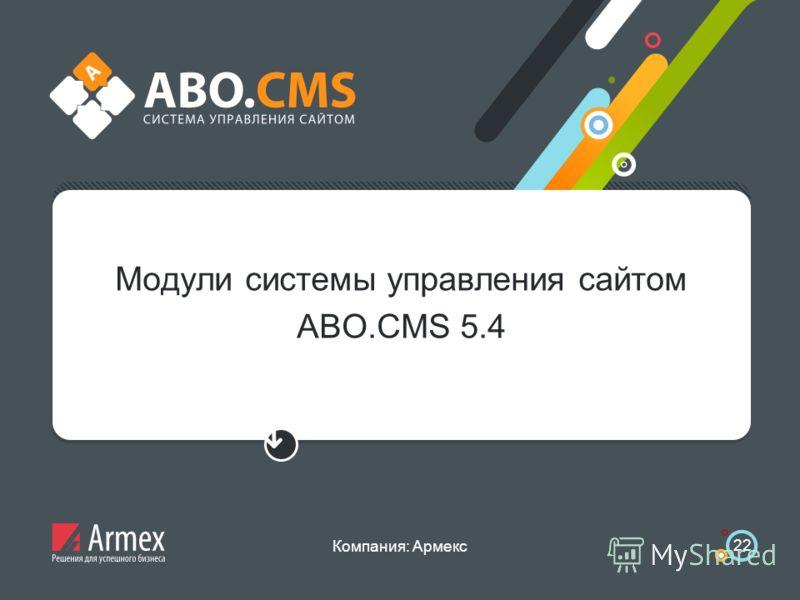 Компания: Армекс 22 Модули системы управления сайтом ABO.CMS 5.4