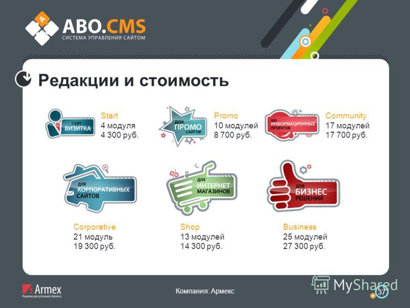 Компания: Армекс 37 Редакции и стоимость Corporative 21 модуль 19 300 руб. Start 4 модуля 4 300 руб. Promo 10 модулей 8 700 руб. Community 17 модулей 17 700 руб. Shop 13 модулей 14 300 руб. Business 25 модулей 27 300 руб.
