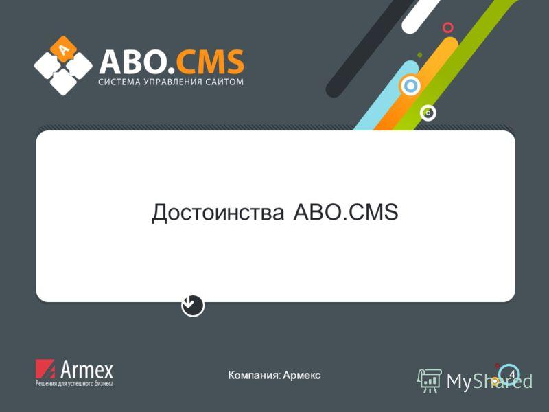 Компания: Армекс 4 Достоинства ABO.CMS