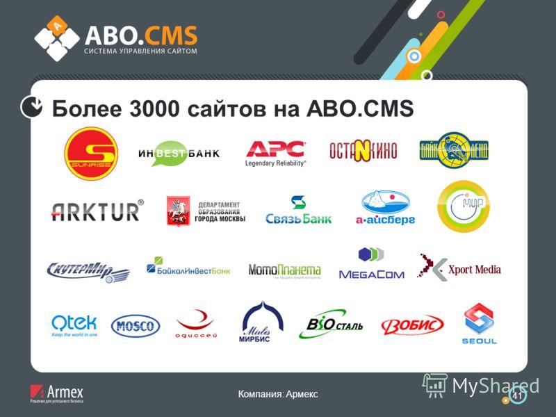 Компания: Армекс 41 Более 3000 сайтов на ABO.CMS