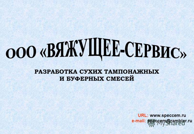 РАЗРАБОТКА СУХИХ ТАМПОНАЖНЫХ И БУФЕРНЫХ СМЕСЕЙ URL: www.speccem.ru e-mail: speccem@rambler.ru