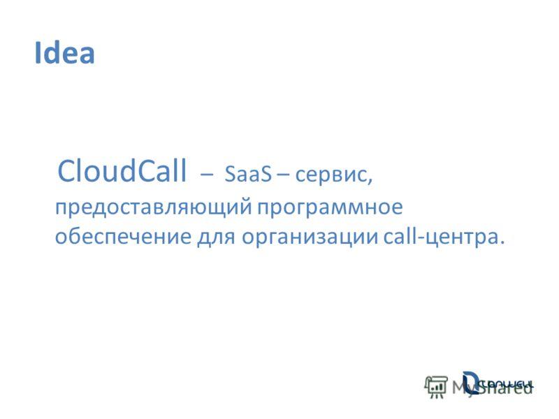 Idea CloudCall – SaaS – сервис, предоставляющий программное обеспечение для организации call-центра.