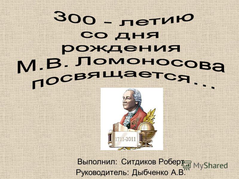 Выполнил: Ситдиков Роберт Руководитель: Дыбченко А.В.