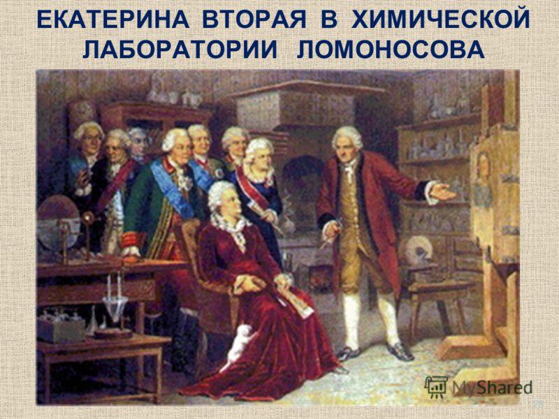 ЕКАТЕРИНА ВТОРАЯ В ХИМИЧЕСКОЙ ЛАБОРАТОРИИ ЛОМОНОСОВА 28