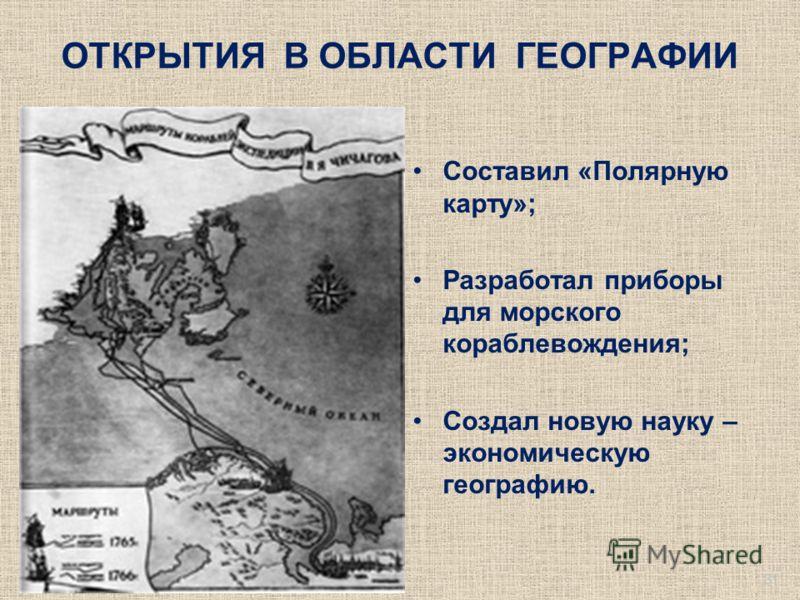 ОТКРЫТИЯ В ОБЛАСТИ ГЕОГРАФИИ Составил «Полярную карту»; Разработал приборы для морского кораблевождения; Создал новую науку – экономическую географию. 31