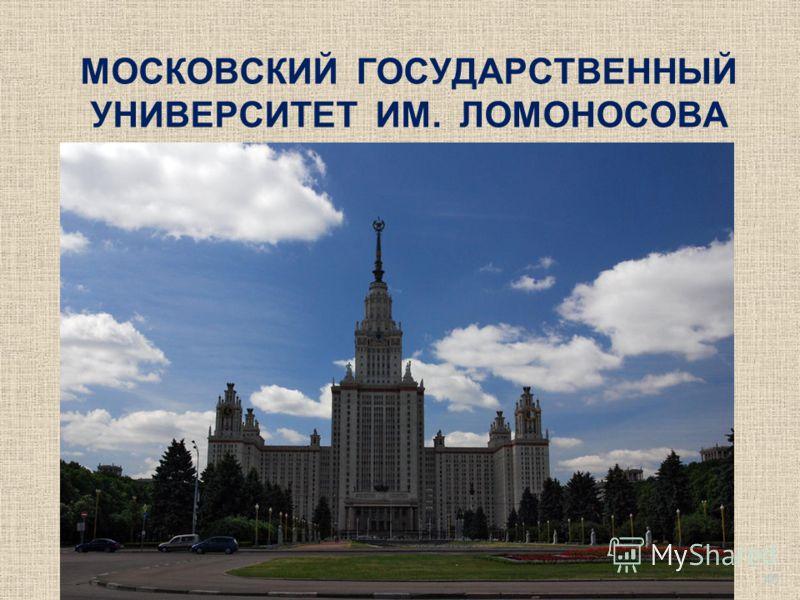 МОСКОВСКИЙ ГОСУДАРСТВЕННЫЙ УНИВЕРСИТЕТ ИМ. ЛОМОНОСОВА 40