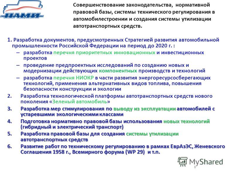 1. Разработка документов, предусмотренных Стратегией развития автомобильной промышленности Российской Федерации на период до 2020 г. : – разработка перечня приоритетных инновационных и инвестиционных проектов – проведение предпроектных исследований п