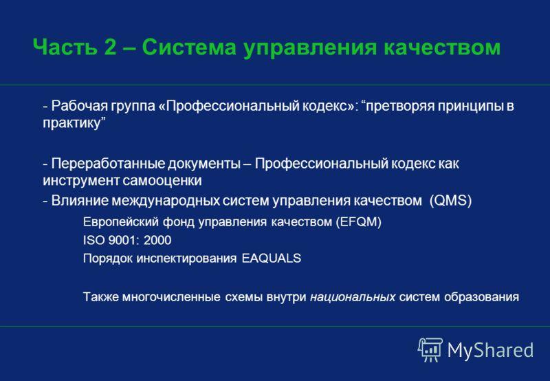 Часть 2 – Система управления качеством - Рабочая группа «Профессиональный кодекс»: претворяя принципы в практику - Переработанные документы – Профессиональный кодекс как инструмент самооценки - Влияние международных систем управления качеством (QMS)