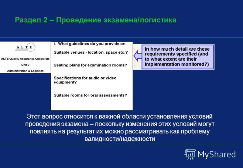 Раздел 2 – Проведение экзамена/логистика Этот вопрос относится к важной области установления условий проведения экзамена – поскольку изменения этих условий могут повлиять на результат их можно рассматривать как проблему валидности/надежности