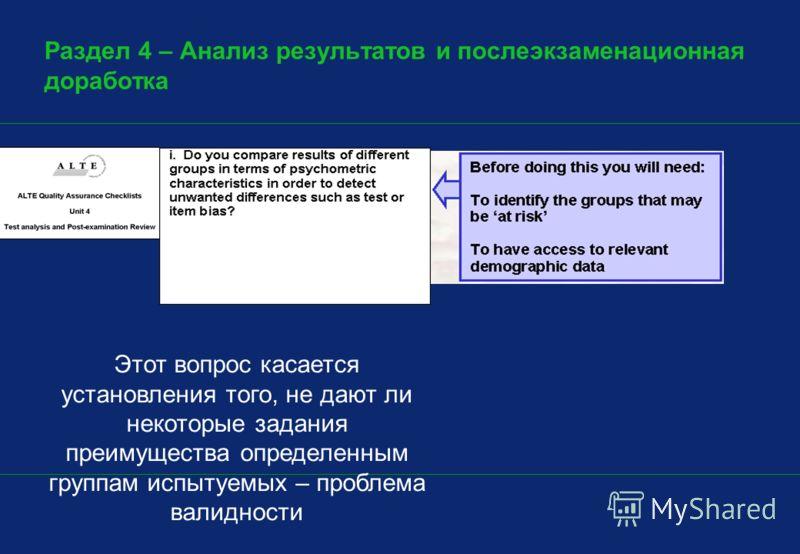 Раздел 4 – Анализ результатов и послеэкзаменационная доработка Этот вопрос касается установления того, не дают ли некоторые задания преимущества определенным группам испытуемых – проблема валидности