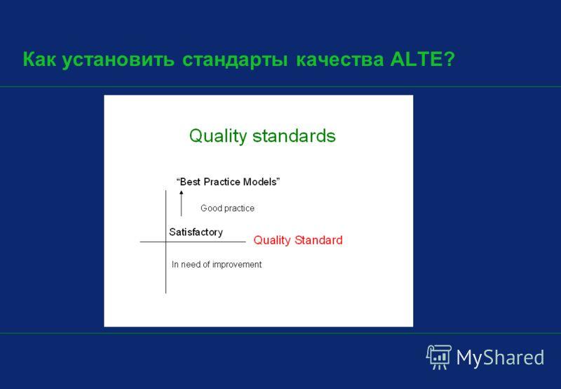 Как установить стандарты качества ALTE?