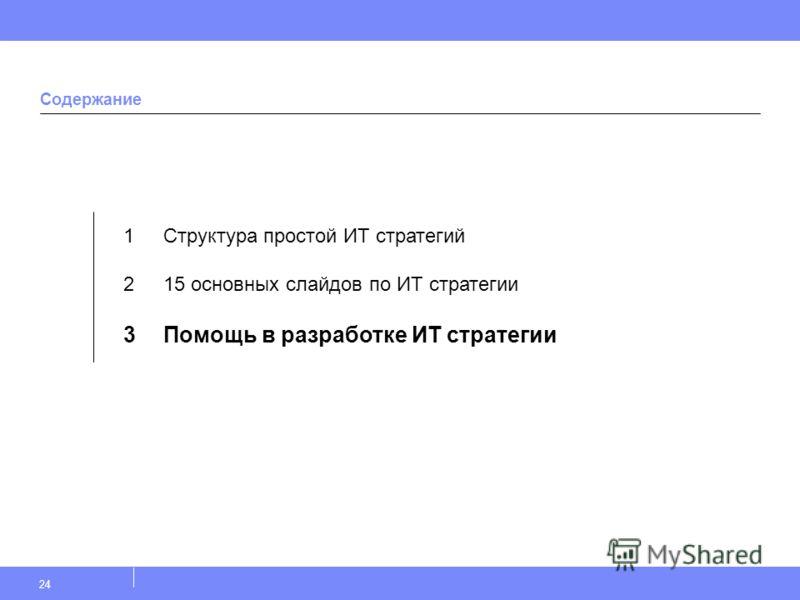 24 1Структура простой ИТ стратегий 215 основных слайдов по ИТ стратегии 3Помощь в разработке ИТ стратегии Содержание