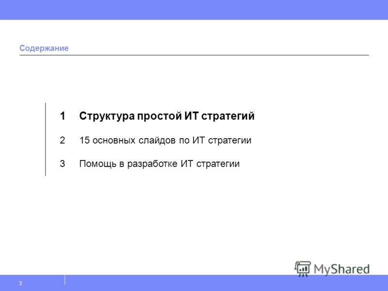 3 1Структура простой ИТ стратегий 215 основных слайдов по ИТ стратегии 3Помощь в разработке ИТ стратегии Содержание