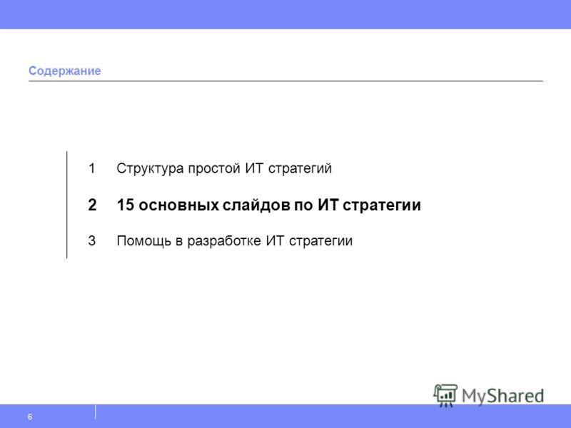 6 1Структура простой ИТ стратегий 215 основных слайдов по ИТ стратегии 3Помощь в разработке ИТ стратегии Содержание