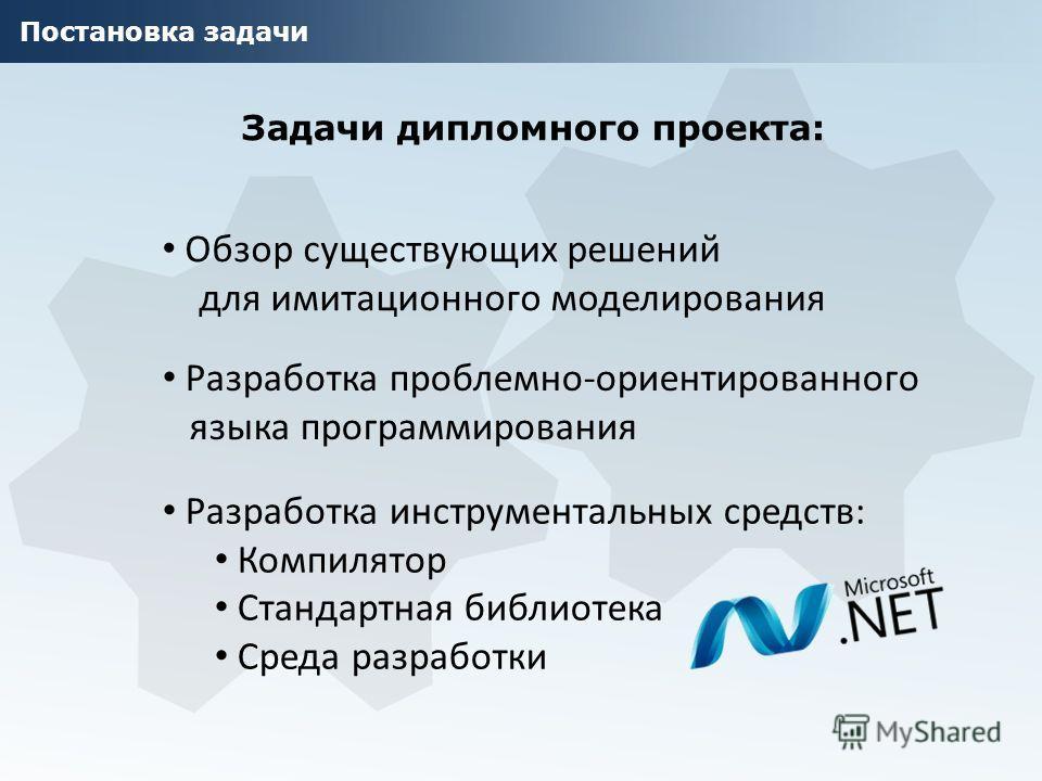 Презентация на тему Московский Государственный Университет  2 Постановка задачи Задачи дипломного