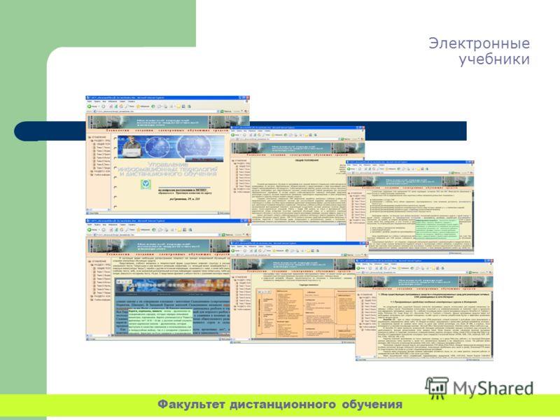 Электронные учебники Факультет дистанционного обучения