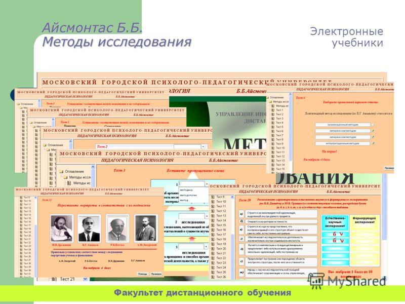 Айсмонтас Б.Б. Методы исследования Электронные учебники Факультет дистанционного обучения