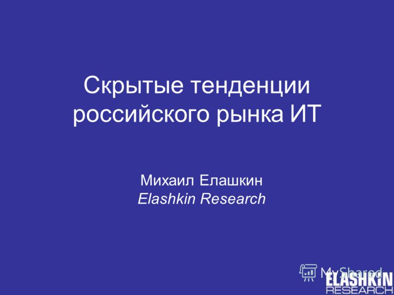 Скрытые тенденции российского рынка ИТ Михаил Елашкин Elashkin Research