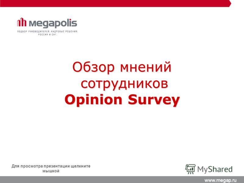 www.megap.ru Для просмотра презентации щелкните мышкой Обзор мнений сотрудников Opinion Survey сотрудников Opinion Survey