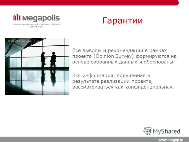 www.megap.ru Все выводы и рекомендации в рамках проекта (Opinion Survey) формируются на основе собранных данных и обоснованы. Вся информация, полученная в результате реализации проекта, рассматриваться как конфиденциальная. Гарантии
