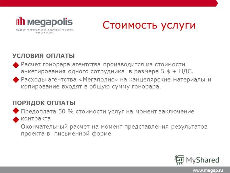 www.megap.ru Assessment-center Стоимость услуги Business УСЛОВИЯ ОПЛАТЫ Расчет гонорара агентства производится из стоимости анкетирования одного сотрудника в размере 5 $ + НДС. Расходы агентства «Мегаполис» на канцелярские материалы и копирование вхо