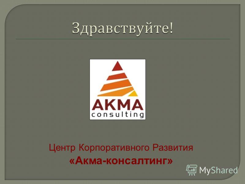 Центр Корпоративного Развития «Акма-консалтинг»