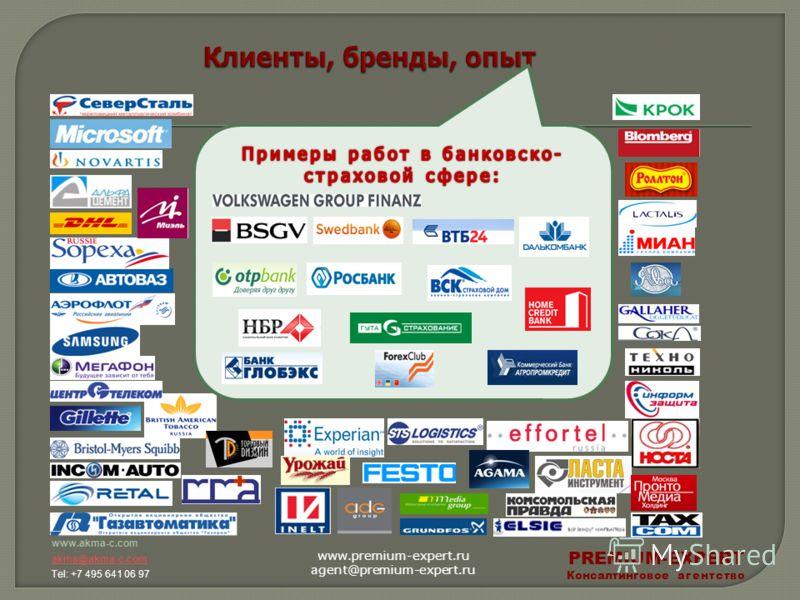 PREMIUM-EXPERT Консалтинговое агентство www.premium-expert.ru agent@premium-expert.ru www.akma-c.com akma@akma-c.com Tel: +7 495 641 06 97