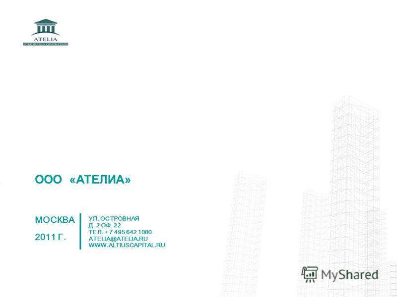 13 МОСКВА 2011 Г. УЛ. ОСТРОВНАЯ Д. 2 ОФ. 22 ТЕЛ. + 7 495 642 1080 ATELIA@ATELIA.RU WWW.ALTIUSCAPITAL.RU ООО «АТЕЛИА»