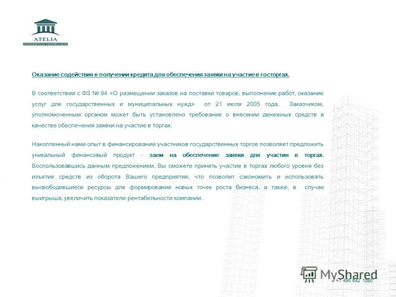 5 Оказание содействия в получении кредита для обеспечения заявки на участие в госторгах. В соответствии с ФЗ 94 «О размещении заказов на поставки товаров, выполнение работ, оказание услуг для государственных и муниципальных нужд» от 21 июля 2005 года