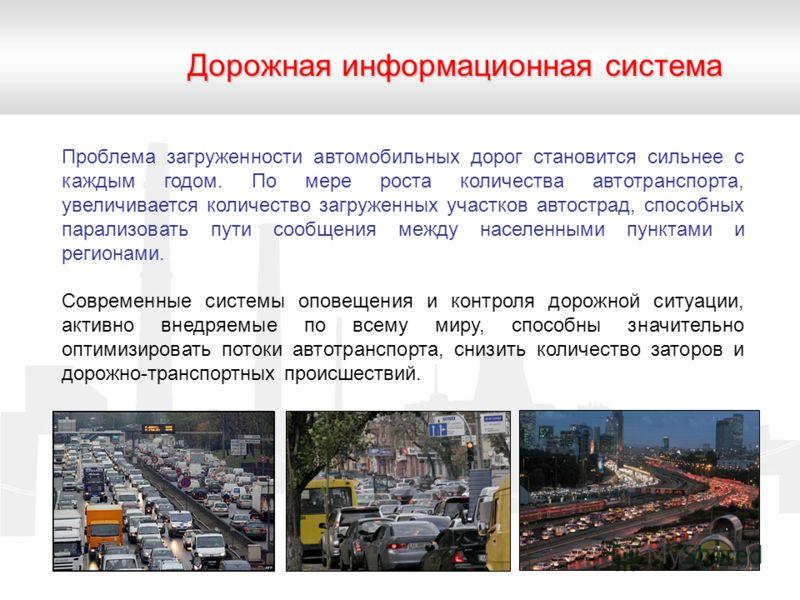 Проблема загруженности автомобильных дорог становится сильнее с каждым годом. По мере роста количества автотранспорта, увеличивается количество загруженных участков автострад, способных парализовать пути сообщения между населенными пунктами и региона