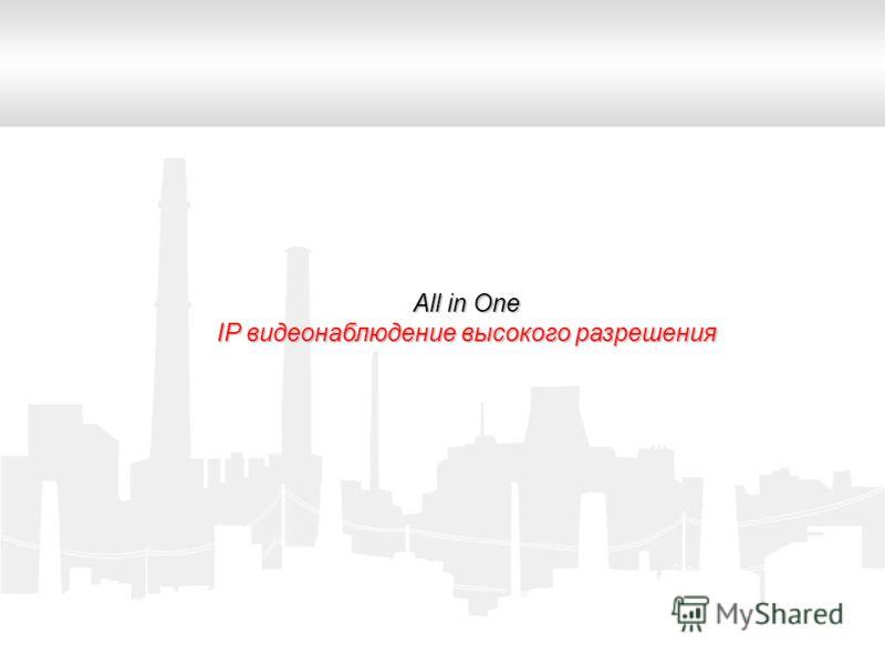 All in One IP видеонаблюдение высокого разрешения