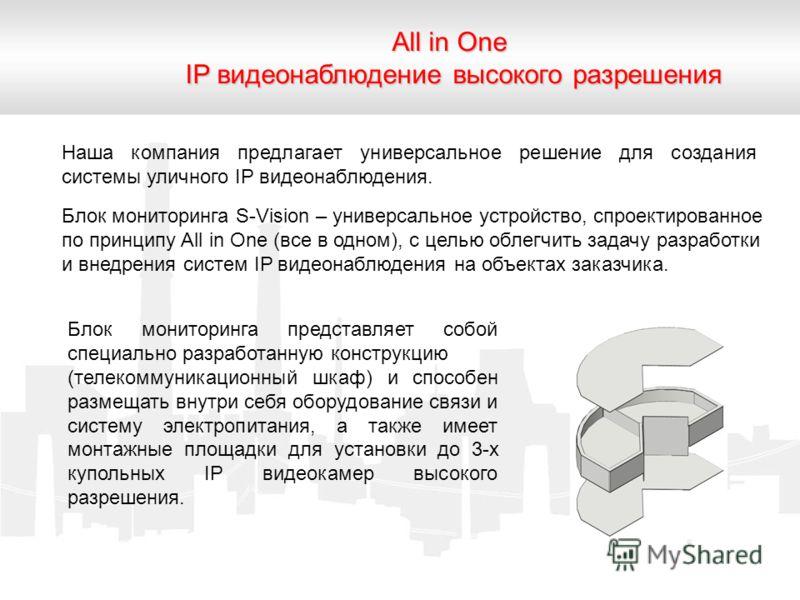 All in One IP видеонаблюдение высокого разрешения Наша компания предлагает универсальное решение для создания системы уличного IP видеонаблюдения. Блок мониторинга S-Vision – универсальное устройство, спроектированное по принципу All in One (все в од