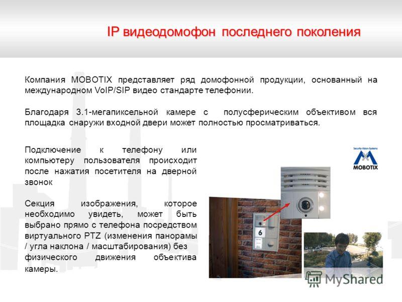 IP видеодомофон последнего поколения Компания МOBOTIX представляет ряд домофонной продукции, основанный на международном VoIP/SIP видео стандарте телефонии. Благодаря 3.1-мегапиксельной камере с полусферическим объективом вся площадка снаружи входной
