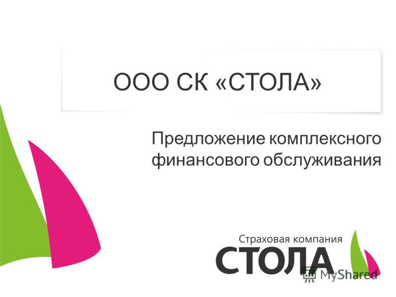 Предложение комплексного финансового обслуживания ООО СК «СТОЛА»
