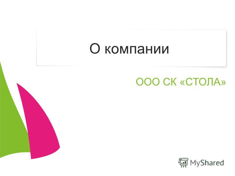 О компании ООО СК «СТОЛА»