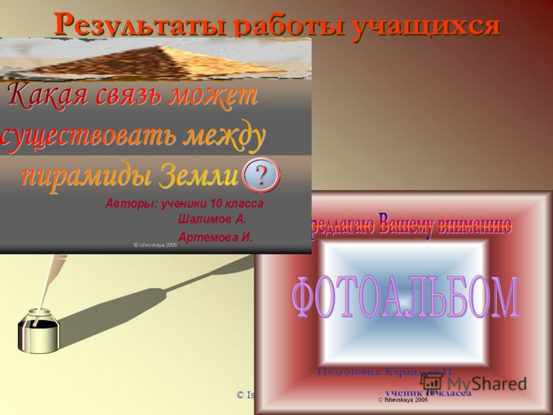 © Ishevskaya 2006 Результаты работы учащихся Результаты работы учащихся