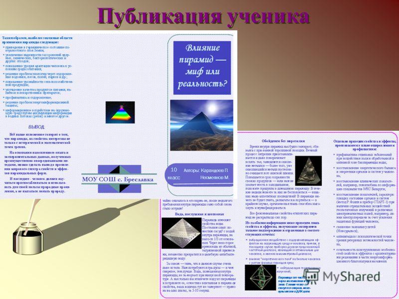 © Ishevskaya 2006 Публикация ученика