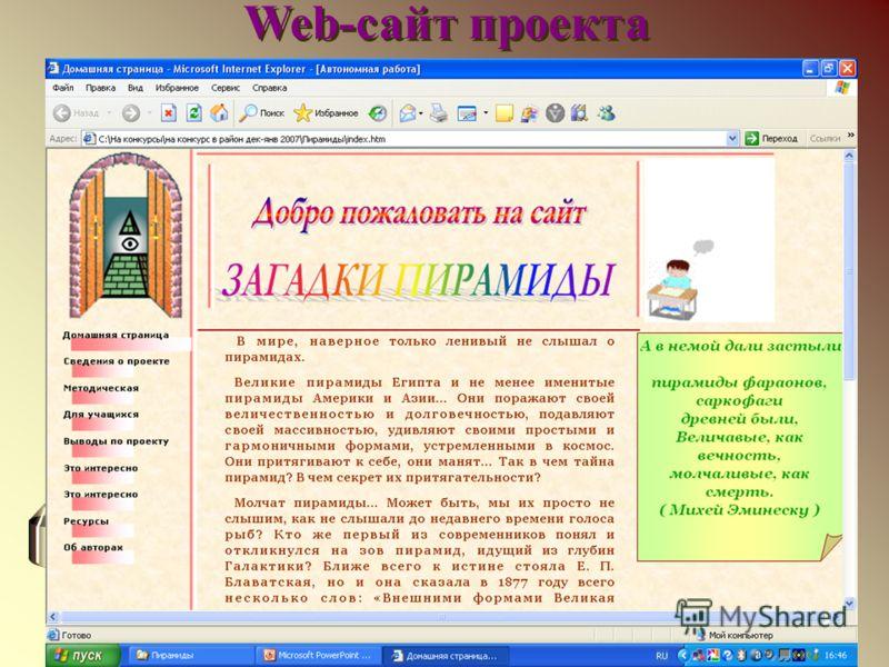 Web-сайт проекта