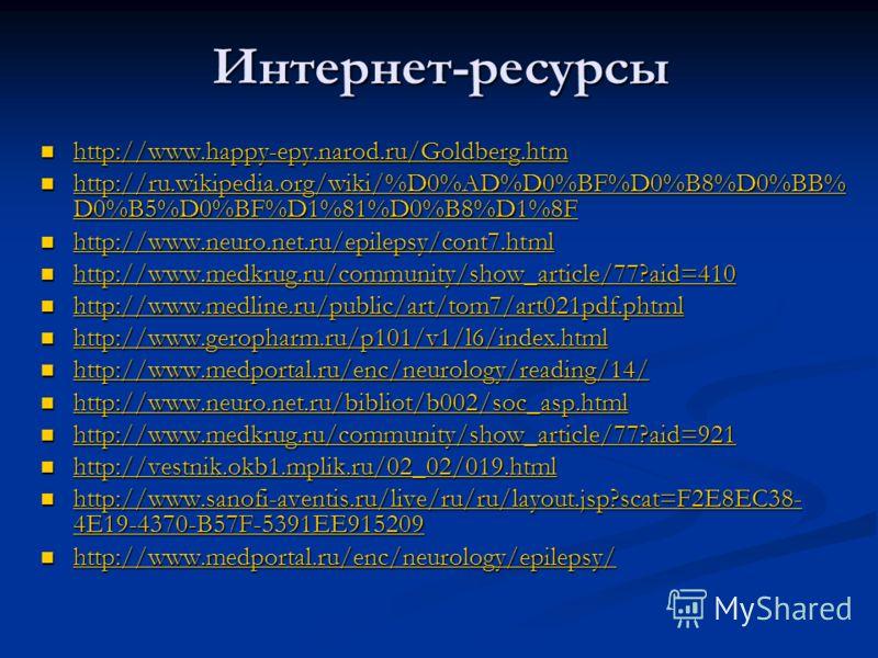 Интернет-ресурсы http://www.happy-epy.narod.ru/Goldberg.htm http://www.happy-epy.narod.ru/Goldberg.htm http://www.happy-epy.narod.ru/Goldberg.htm http://ru.wikipedia.org/wiki/%D0%AD%D0%BF%D0%B8%D0%BB% D0%B5%D0%BF%D1%81%D0%B8%D1%8F http://ru.wikipedia