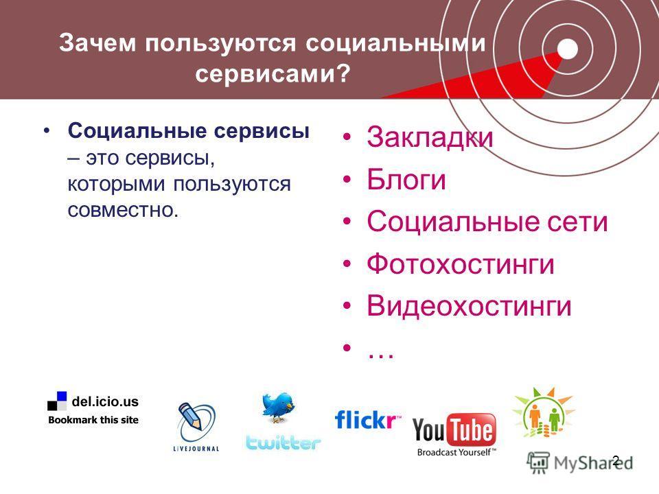 Зачем пользуются социальными сервисами? Социальные сервисы – это сервисы, которыми пользуются совместно. Закладки Блоги Социальные сети Фотохостинги Видеохостинги … 2