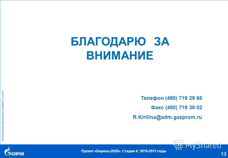 УПРАВЛЕНИЕ ИННОВАЦИОННОГО РАЗВИТИЯ –24.08.2010 Проект «Баренц-2020». Стадия 4: 2010-2011 годы 13 БЛАГОДАРЮ ЗА ВНИМАНИЕ Телефон (495) 719 29 65 Факс (495) 719 39 02 R.Kirilina@adm.gazprom.ru