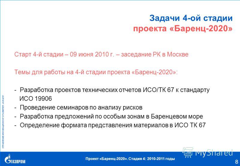 УПРАВЛЕНИЕ ИННОВАЦИОННОГО РАЗВИТИЯ –24.08.2010 Проект «Баренц-2020». Стадия 4: 2010-2011 годы 8 Задачи 4-ой стадии проекта «Баренц-2020» Старт 4-й стадии – 09 июня 2010 г. – заседание РК в Москве Темы для работы на 4-й стадии проекта «Баренц-2020»: -
