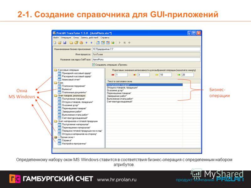 2-1. Создание справочника для GUI-приложений Бизнес- операции Окна MS Windows Определенному набору окон MS Windows ставится в соответствия бизнес-операция с определенным набором атрибутов.
