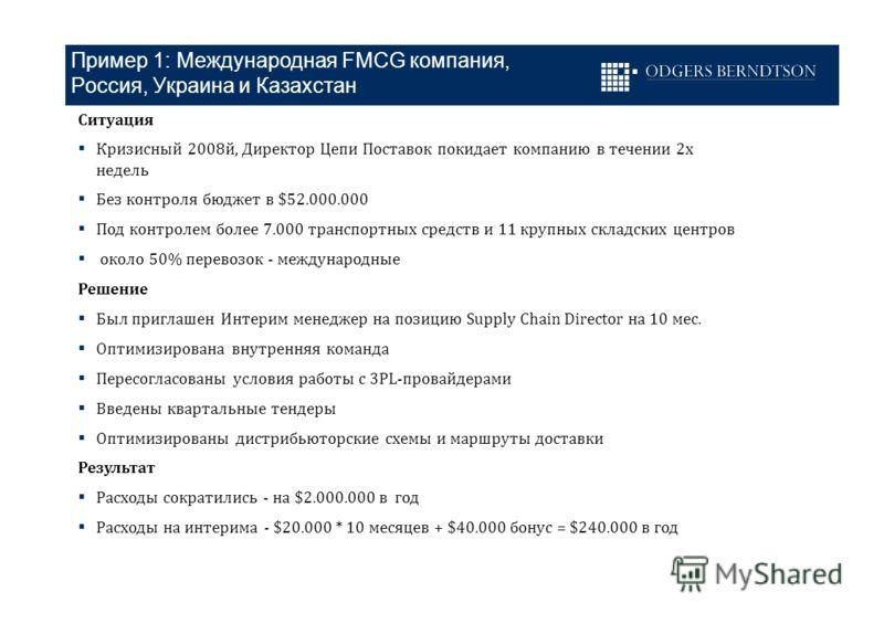 Пример 1: Международная FMCG компания, Россия, Украина и Казахстан Ситуация Кризисный 2008й, Директор Цепи Поставок покидает компанию в течении 2х недель Без контроля бюджет в $52.000.000 Под контролем более 7.000 транспортных средств и 11 крупных ск