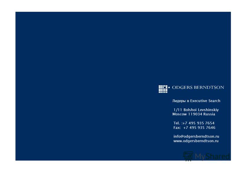 Лидеры в Executive Search 1/11 Bolshoi Levshinskiy Moscow 119034 Russia Tel. :+7 495 935 7654 Fax: +7 495 935 7646 info@odgersberndtson.ru www.odgersberndtson.ru